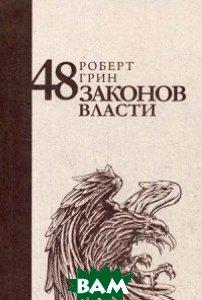 48 законов власти  Грин Роберт купить