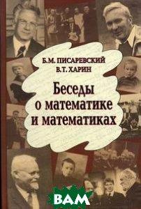 Беседы о математике и математиках  Писаревский Б.М., Харин В.Т. купить