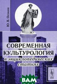 Современная культурология в энциклопедических статьях  Осокин Ю.В.  купить