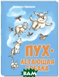 Пух, летающая собака  Одинцова Л. купить