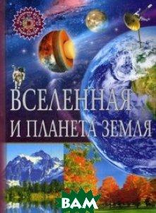 Вселенная и планета Земля. Детская энциклопедия