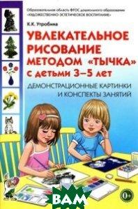Увлекательное рисование методом тычка с детьми 3-5 лет. Демонстрационные картинки и конспекты