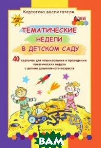 Тематические недели в детском саду. Картотека воспитателя. ФГОС ДО