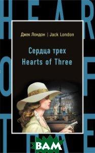 Сердца трех  Лондон Джек купить