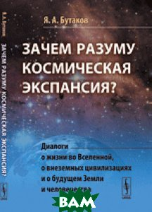 Зачем разуму космическая экспансия?  Бутаков Я.А. купить