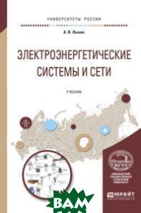 Электроэнергетические системы и сети лыкин учебник.
