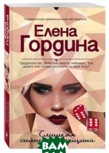 Слишком сильная женщина  Гордина Елена Владимировна купить