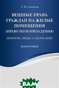 Вещные права граждан на жилые помещения (право пользователя): понятие, виды, содержание. Монография