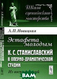 Эстафета молодым. К. С. Станиславский в Оперно-драматической студии