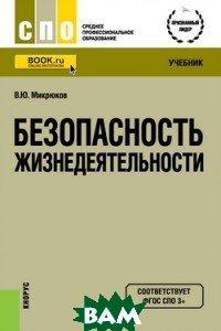 Безопасность жизнедеятельности (СПО). Учебник