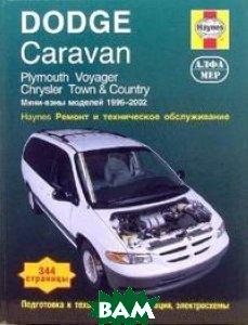 Dodge Caravan Chrysler Voyager& Town& Country 2003-2006. Ремонт и техническое обслуживание