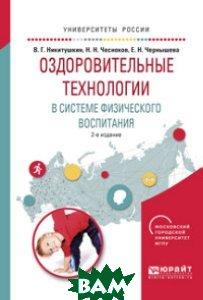 Оздоровительные технологии в системе физического воспитания. Учебное пособие для бакалавриата и магистратуры