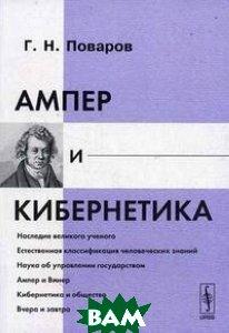Ампер и кибернетика - 2 изд.  Поваров Г.Н.  купить