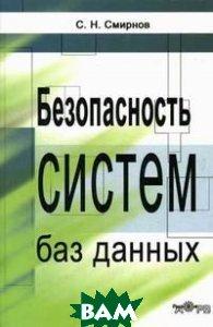 Безопасность систем баз данных  Смирнов С. Н.  купить
