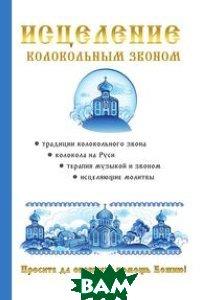 Исцеление колокольным звоном  Т. Н. Кулеватова купить