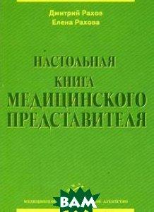Настольная книга медицинского представителя  Дмитрий Рахов, Елена Рахова купить