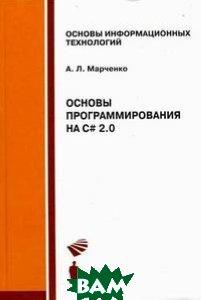 Основы программирования на C# 2.0  Марченко А.Л. купить