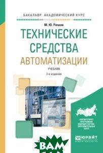 Технические средства автоматизации. Учебник для академического бакалавриата