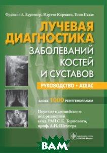 Лучевая диагностика заболеваний костей и суставов. Руководство. Атлас