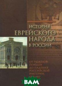 История еврейского народа в России. Том 2