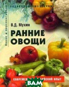 Ранние овощи. Серия `Новое и перспективное садоводам-любителям`  В. Д. Мухин купить