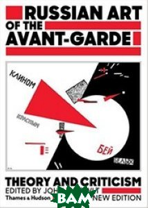 Russian Art of the Avant-Garde: Theory and Criticism