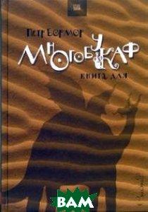 Многобукаф. Книга для... Сказки. Серия `Live Book`  Бормор П. купить