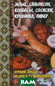 Зельц, сальтисон, колбасы, сосиски, кровянка, ливер. Лучшие блюда из мяса и субпродуктов