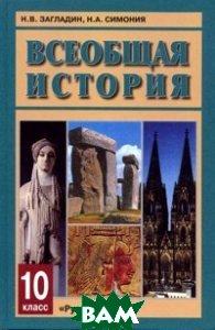 Всеобщая история с древнейших времен до конца XIX века. 10 класс. Учебник