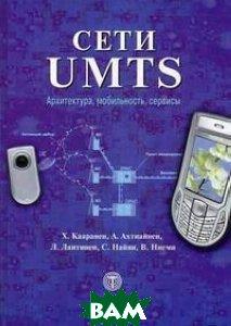 Сети UMTS. Архитектура, мобильность, сервисы