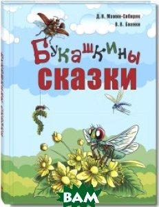 Букашкины сказки  Мамин-Сибиряк Д.Н. купить