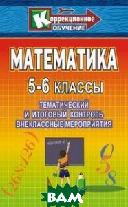 Математика. 5-6 классы: тематический и итоговый контроль, внеклассные занятия