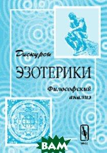 Фесенкова Л.В. / Дискурсы эзотерики. Философский анализ