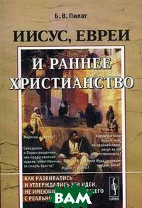 Иисус, евреи и раннее христианство  Пилат Б.В.  купить