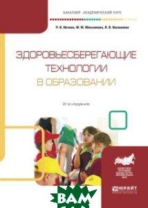 Здоровьесберегающие технологии в образовании. Учебное пособие для академического бакалавриата