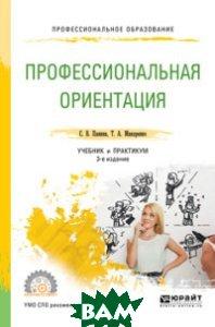 Профессиональная ориентация. Учебник и практикум для СПО  Панина С.В. купить