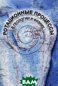 Ротационные процессы в геологии и физике  Тверитинова Т.Ю.  купить