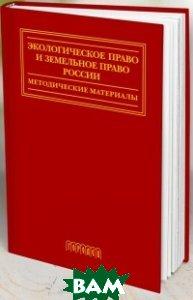 Купить Экологическое Право И Земельное Право России. Методические Материалы. Учебное Пособие