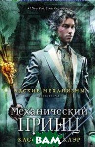 Механический принц. Книга 2  Клэр Кассандра купить