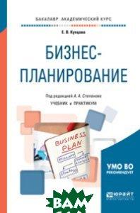 Бизнес-планирование. Учебник и практикум для академического бакалавриата