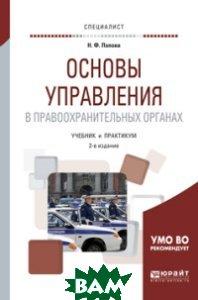 Основы управления в правоохранительных органах. Учебник и практикум для вузов