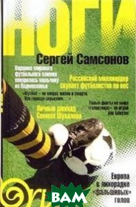 Ноги. Серия `Амфора. ru`  Самсонов С. купить
