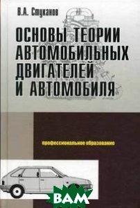 Основы теории автомобильных двигателей и автомобиля. Гриф МО РФ
