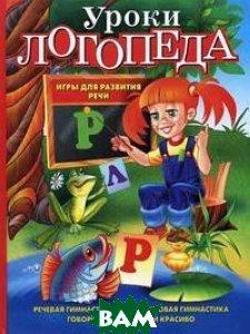 Уроки логопеда: игры для развития речи  Косинова Е.М.  купить