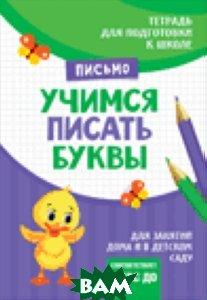 Подготовка к школе. Учимся писать буквы