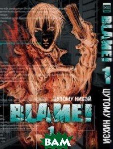 Blame!Том 1