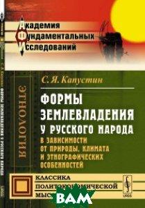 Формы землевладения у русского народа в зависимости от природы, климата и этнографических особенностей