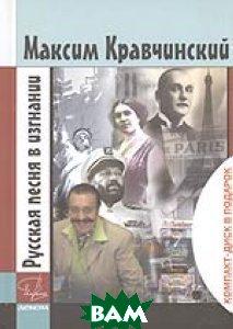 Русская песня в изгнании   Максим Кравчинский купить