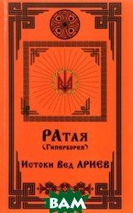 Ратая (Гиперборея). Часть 1. Истоки Вед Ариев