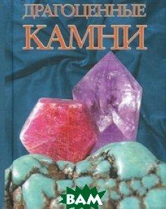 Драгоценные камни  Жуков А.М. купить